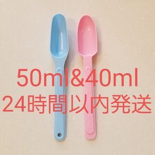 ワコウドウ(和光堂)の【未使用】粉ミルクのスプーン50mlと40ml用計2本(その他)