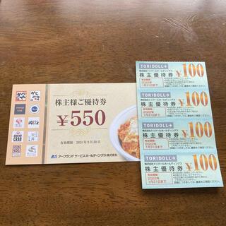 トリドール株主優待400円分  アークランドサービス株主優待 550円分(レストラン/食事券)