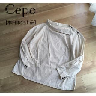 CEPO - 【本日限定出品《最終価格》・即購入大歓迎】Cepo * ブラウス
