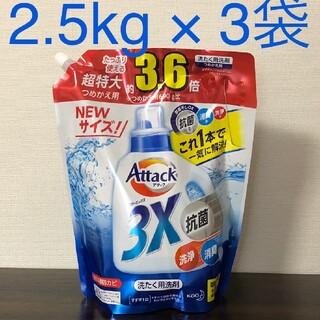 アタック 3X 液体洗剤 詰め替え用 2.5kg×3袋(洗剤/柔軟剤)