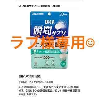 ユーハミカクトウ(UHA味覚糖)のUHA味覚糖 瞬間サプリ ナノ型乳酸菌(その他)