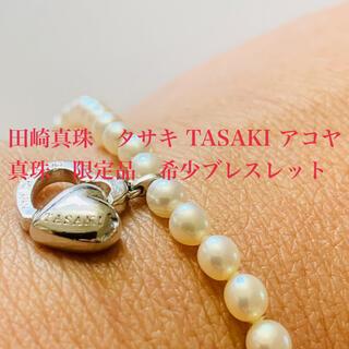 タサキ(TASAKI)の田崎真珠 タサキ TASAKI アコヤ真珠 限定品 希少ブレスレット(ブレスレット/バングル)