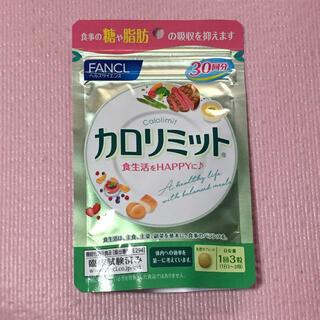 ファンケル(FANCL)のファンケル カロリミット30回分(ダイエット食品)