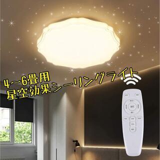 シーリングライト 星空効果 4~6畳 直径27cm 無段階調光調色 リモコン付き(天井照明)