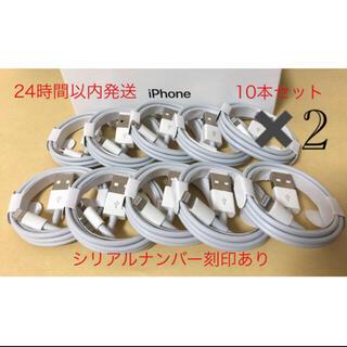 Apple - iPhone充電器ケーブル20本セット