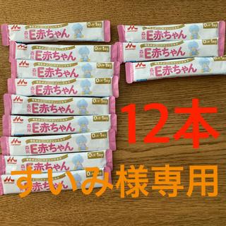 モリナガニュウギョウ(森永乳業)の森永E赤ちゃんスティックタイプ12本セット(その他)
