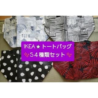 イケア(IKEA)の新作 可愛い イケア キャリーバッグ Sサイズエコバッグ 4枚セット(エコバッグ)