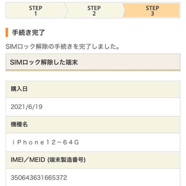 Apple(アップル)のiPhone12 64GB グリーン SIMフリー【新品未使用】 スマホ/家電/カメラのスマートフォン/携帯電話(スマートフォン本体)の商品写真