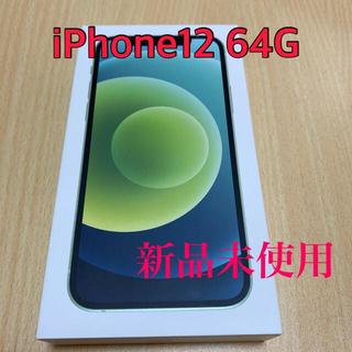 Apple - iPhone12 64GB グリーン SIMフリー【新品未使用】
