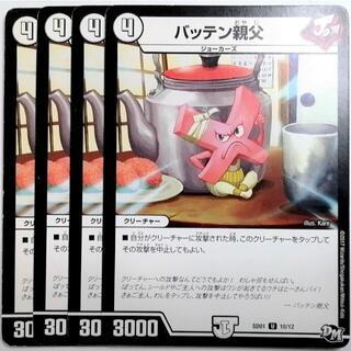 デュエルマスターズ(デュエルマスターズ)のDMSD01-10 バッテン親父✕4枚セット デュエルマスターズ(シングルカード)