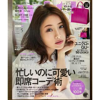 希少品‼️ With (ウィズ)増刊 2017年 05月号(ファッション)