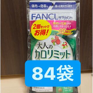 ファンケル(FANCL)の即日発送!  84袋セット  大人のカロリミット  fancl   ファンケル (ダイエット食品)