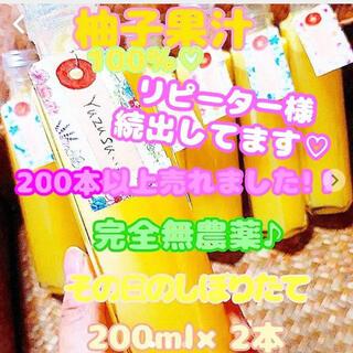 ❤️【3本SET!!】柚子果汁100%200ml完全無農薬❤️(調味料)