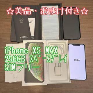 アップル(Apple)の☆美品・おまけ付き☆iPhone XS MAX 256GB SIMフリー(スマートフォン本体)