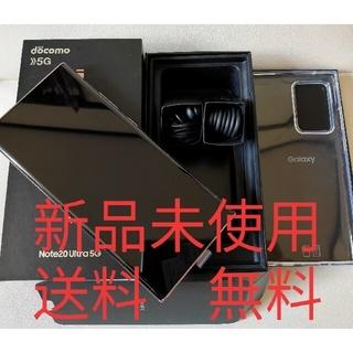 Galaxy - 【送料無料新品未使用】Galaxy Note20 Ultra 5G docomo