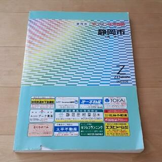 ZENRIN ゼンリン 静岡市清水 2003(地図/旅行ガイド)