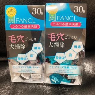 FANCL - 新品♡ファンケルうるつる酵素洗顔ディープクリア洗顔パウダー