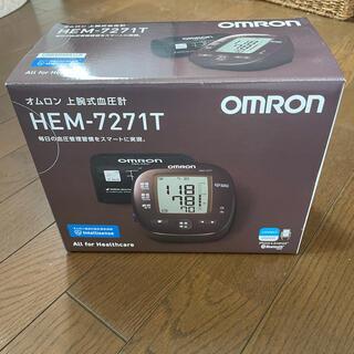 オムロン(OMRON)の【新品未開封】オムロン上腕式血圧計 HEM-7271T  OMRON 現行品(その他)