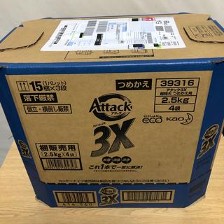 カオウ(花王)のアタック3X 洗濯洗剤 つめかえ用 メガサイズ (2.5kg*4袋入)(洗剤/柔軟剤)