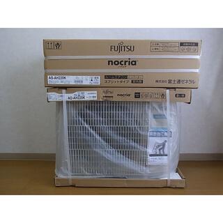 富士通 - 《新品》 富士通エアコン AS-AH220K 引き取りのみ東京