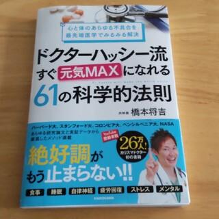 ドクターハッシー流すぐ元気MAXになれる61の科学的法則 心と体のあらゆる不具合(健康/医学)