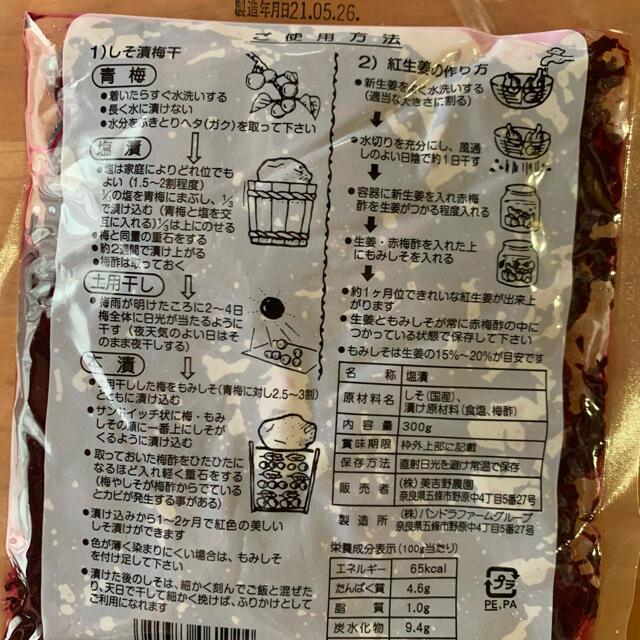 もみしそ 食品/飲料/酒の加工食品(漬物)の商品写真