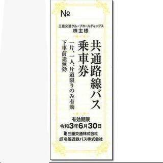 7枚 三重交通 株主優待券 共通路線バス乗車券(その他)