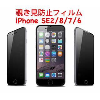 【在庫処分】【激安】覗き見防止 iphone 7/8/SE2 ガラスフィルム(保護フィルム)