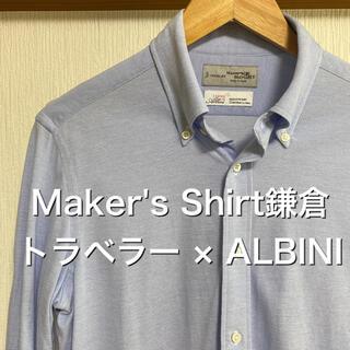 【極美品】Maker's Shirt鎌倉シャツ TRAVELER BDシャツ