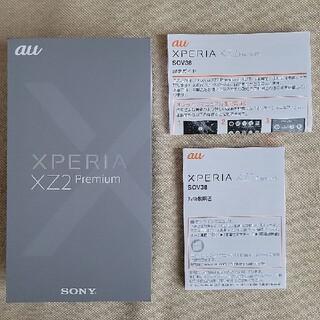 ソニー(SONY)のXperia XZ2 Premium SOV38 空箱(その他)