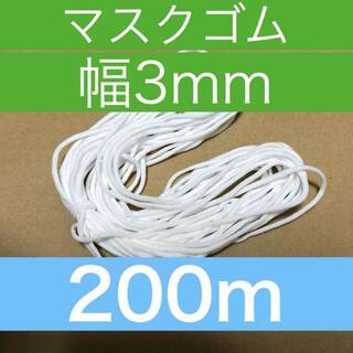 200m 3mm幅 白 ホワイト マスクゴム マスク専用紐 (生地/糸)