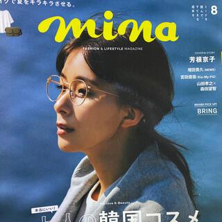 mina (ミーナ) 2021年 08月号(ファッション)