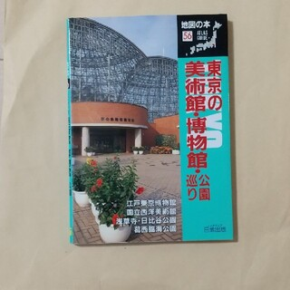 地図の本 東京の美術館、博物館、公園巡り(地図/旅行ガイド)