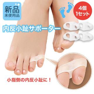 内反小趾サポーター シリコン 小指 矯正 保護 4個セット 摩擦保護 小指保護(フットケア)