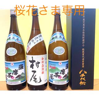 村尾 薩摩茶屋2本 八千代伝鑑評会総裁賞代表受賞酒 計4本セット 送料込み(焼酎)