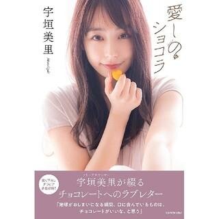 宇垣美里 フォトエッセイ『愛しのショコラ』