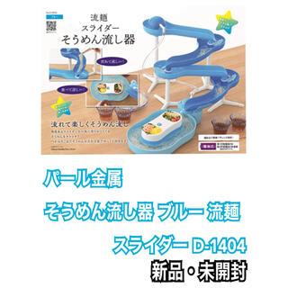 パール金属 そうめん流し器 ブルー 流麺 スライダー D-1404