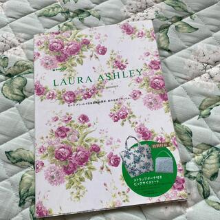 ローラアシュレイ(LAURA ASHLEY)のLAURA ASHLEY 2011 spring&summer 付録ナシ!(その他)