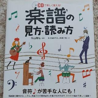 音楽教材(ピアノ)