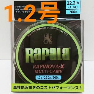 No.343【新品】PEライン 1.2号 200m ラピノヴァX マルチゲーム(釣り糸/ライン)