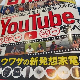 DIME 5月号 YouTubeで学べ(その他)