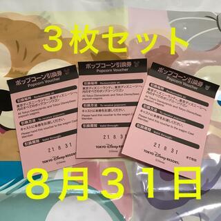ディズニー(Disney)のディズニーリゾート限定 ポップコーン引換券 3枚セット 8月31日(フード/ドリンク券)