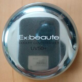 エクスボーテ(Ex:beaute)のEx:beaute クールフィットカバーパウダー(フェイスパウダー)