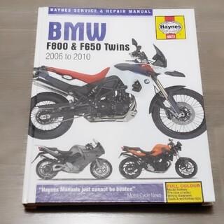 ビーエムダブリュー(BMW)のBMW F800 F650 Twins 2006 2010 (Haynes)(車種別パーツ)