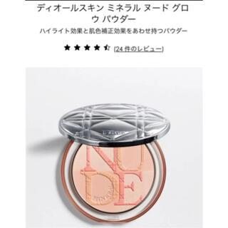 クリスチャンディオール(Christian Dior)のディオールスキン☆ミネラル ヌード グロウ パウダー☆01(フェイスパウダー)