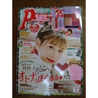 月刊ポップティーン 2020 1月号(ファッション)