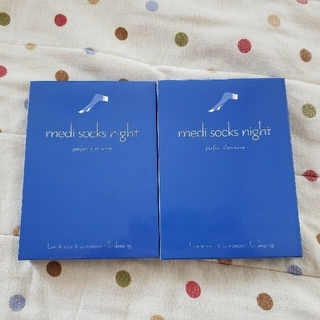 medi socks night 2セット(フットケア)