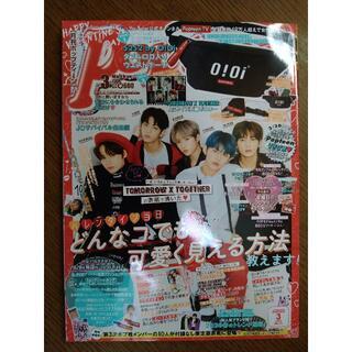月刊ポップティーン 2020 3月号(ファッション)