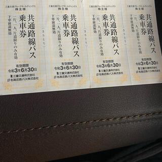 三重交通共通路線バス乗車券(その他)