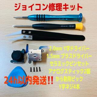 即日発送 ニンテンドースイッチ ジョイコン修理キット アナログスティック2個(その他)